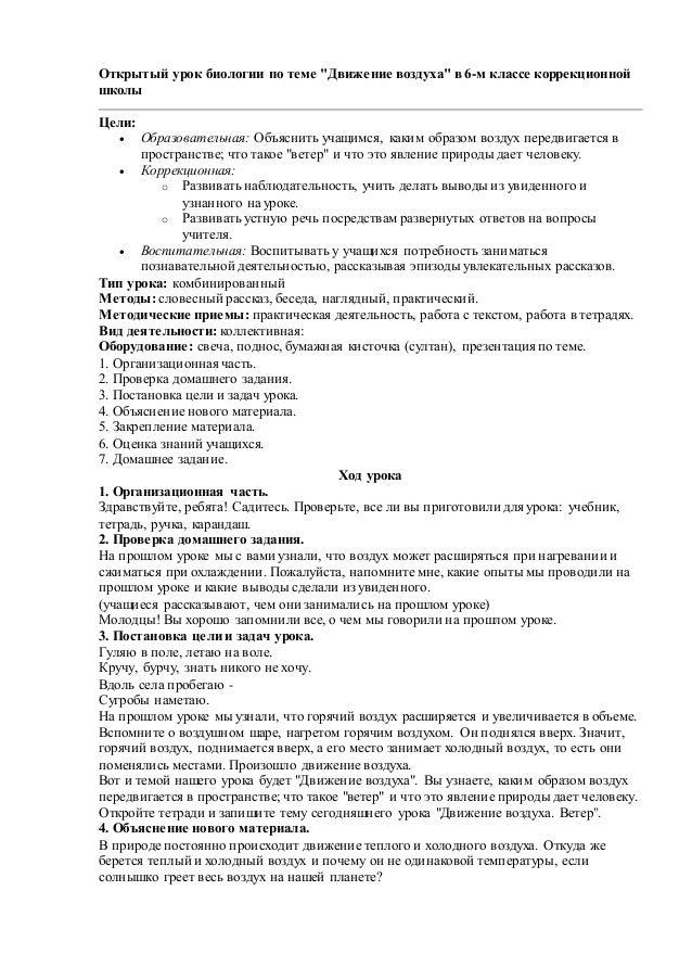 Конспект урока биологии в коррекционной школе