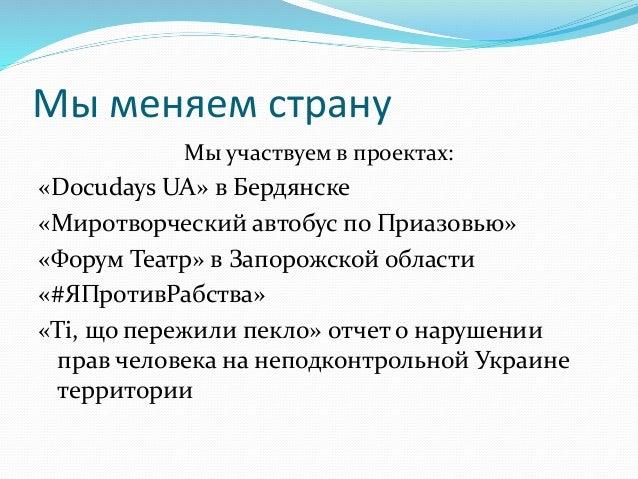 Мы меняем страну Мы участвуем в проектах: «Docudays UA» в Бердянске «Миротворческий автобус по Приазовью» «Форум Театр» в ...