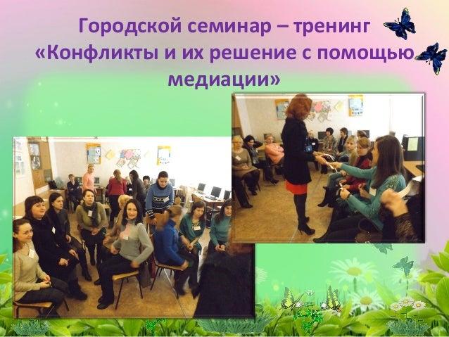 тренинг знакомства с детьми младшего школьного возраста