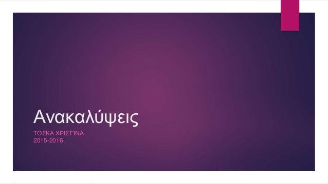 Ανακαλύψεις ΤΟΣΚΑ ΧΡΙΣΤΊΝΑ 2015-2016