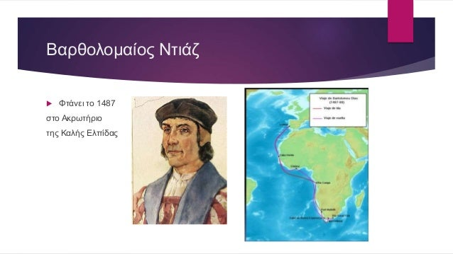 Βάσκο Ντα Γκάμα  Φτάνει, περιπλέοντας στην Αφρική , Καλκούτα των Ινδιών, το 1498 και εγκαινίασε το εμπόριο των μπαχαρικών.