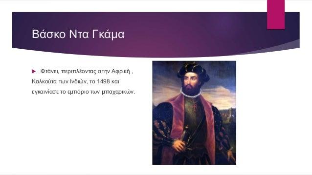 Αλβαρέζ Καμπράλ  Καταλαμβάνει την Βραζιλία το 1500 την οποία κατέλαβε με το όνομα του βασιλιά του.
