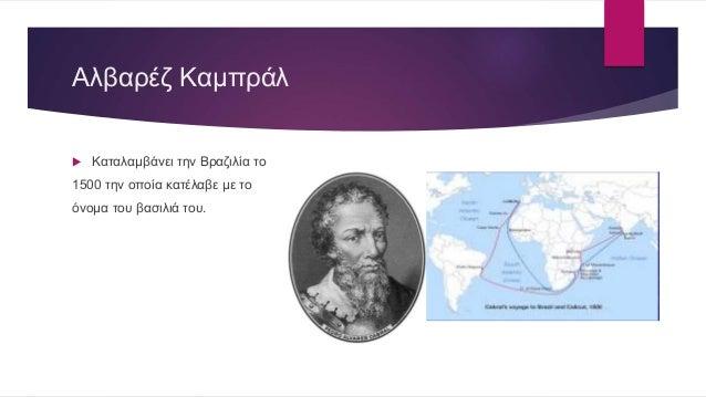 Χριστόφορος Κολόμβος  1492-1504: Εξερευνητικά ταξίδια του Γενουάτη Χριστόφορου Κολόμβου με την χρηματοδότηση της ισπανική...
