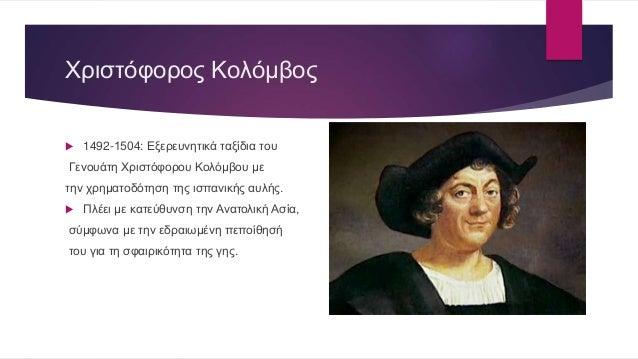 Αμέρικο Βεσπούτσι  Θαλασσοπόρος στην υπηρεσία του βασιλιά της Πορτογαλίας διαπίστωσε ότι οι περιοχές που είχε ανακαλύψει ...
