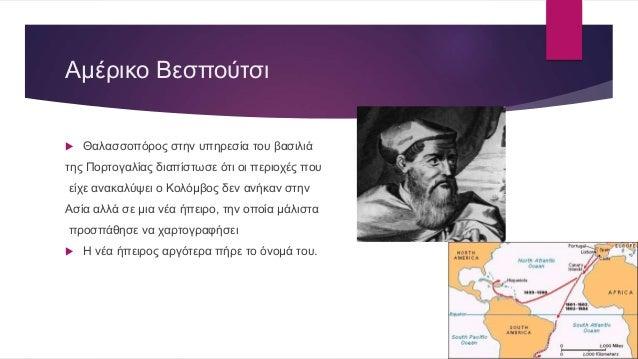 Συνθήκη Της Τορντεζίλα  Το 1494 μεταξύ των Ισπανών και των Πορτογάλων  Διανομή εδαφών στις νεοκατακτηθείσες χώρες και οι...