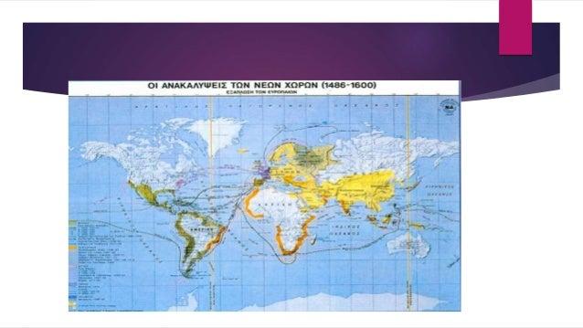Λόγοι Αναζήτησης Νέων Εμπορικών Δρόμων  Η διακοπή επικοινωνίας Ευρώπης-Ασίας λόγω της Οθωμανικής κατάκτησης  Το μονοπώλι...