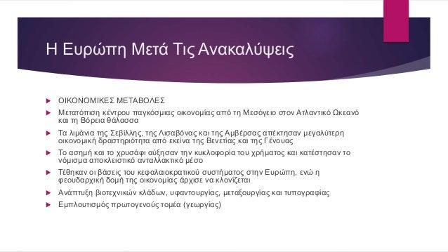 ΜΕΓΑΛΕΣ ΑΝΑΚΑΛΥΨΕΙΣ
