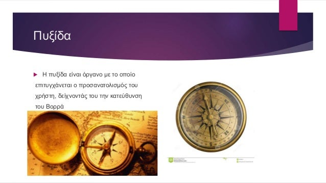 Αστρολάβος  Ο αστρολάβος, όργανο προσδιορισμού του γεωγραφικού πλάτους με βάση την παρατήρηση των άστρων