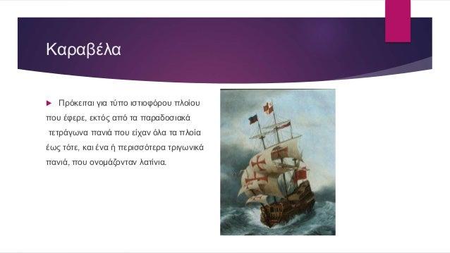 Ο Κόσμος Προς Τις Ινδίες  Ακολουθώντας διαφορετικό δρόμο από τους Ισπανούς, οι Πορτογάλοι θαλασσοπόροι με χρηματοδότηση τ...