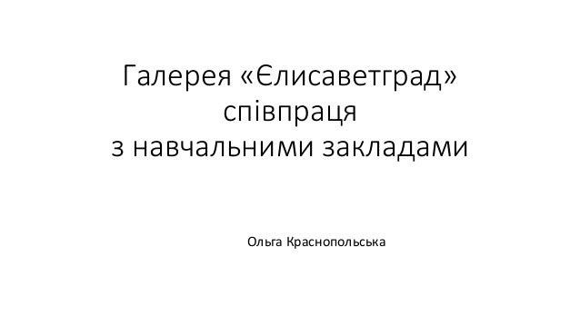 Галерея «Єлисаветград» співпраця з навчальними закладами Ольга Краснопольська