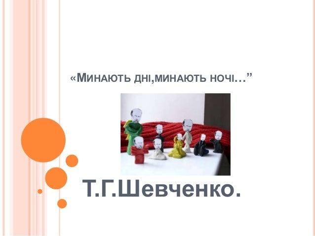 """«МИНАЮТЬ ДНІ,МИНАЮТЬ НОЧІ…"""" Т.Г.Шевченко."""
