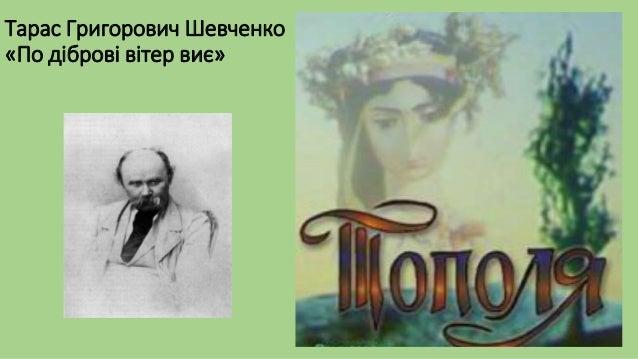 Тарас Григорович Шевченко «По діброві вітер виє»