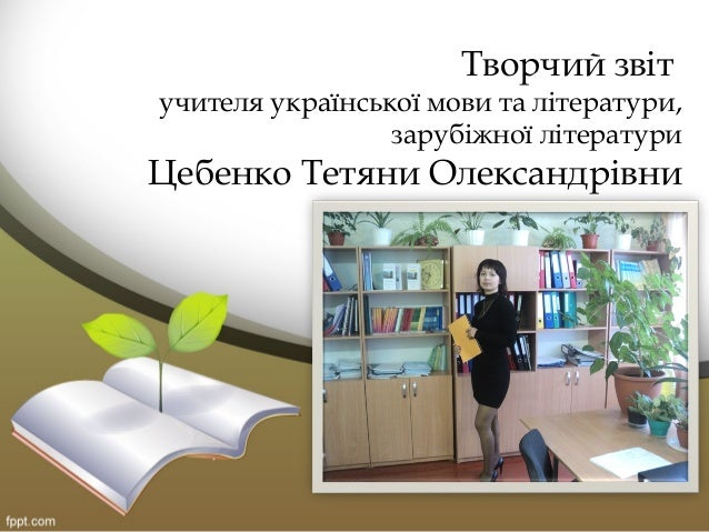 Творчий звіт учителя української мови та літератури, зарубіжної літератури Цебенко Тетяни Олександрівни