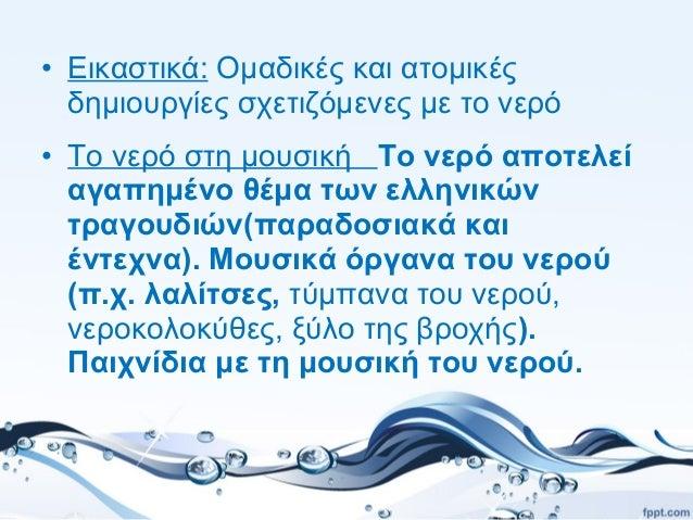 Η πολιτιστική διάσταση του νερού - προτάσεις προσέγγισης πολιτιστικού… 1c18cc553c0