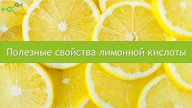 Полезные свойства лимонной кислоты Полезные свойства лимонной кислоты