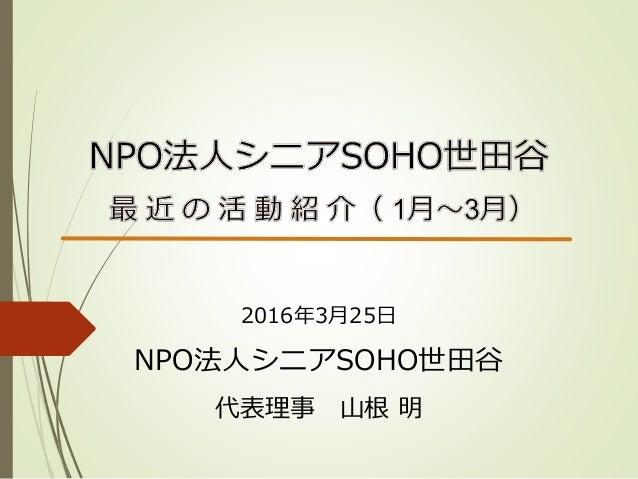 2016年3月25日 NPO法人シニアSOHO世田谷 代表理事 山根 明