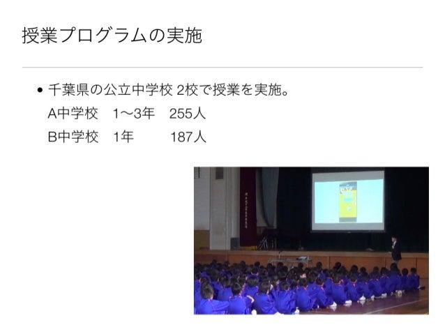 ドラマ教材を活用した情報モラル授業プログラムの開発と評価