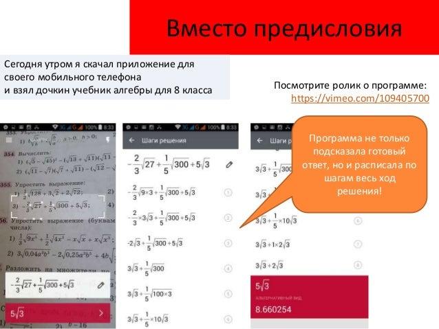 Образование в условиях иллюзии готовых ответов Slide 2