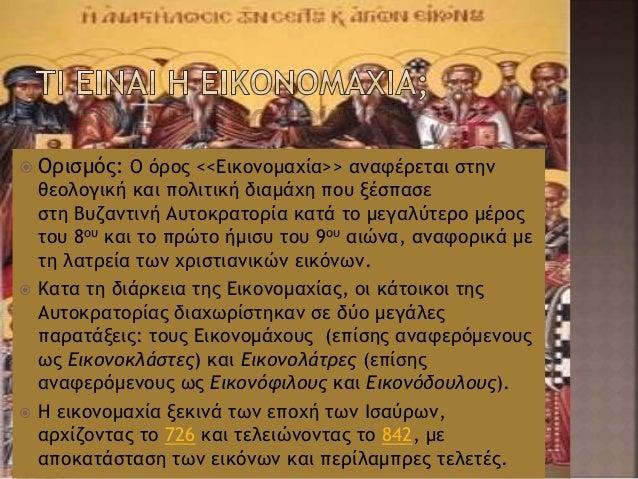  Πρωτεργάτες: Λέων Γ' και Κωνσταντίνος Ε' σε συνεργασία με εκπροσώπους του ανώτερου κλήρου.  Ιδεολογική Βάση του κινήματ...