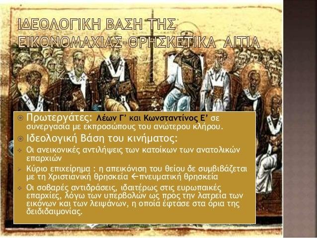  Περίοδος Κρίσης της Βυζαντινής Αυτοκρατορίας:  Βυζαντινές θάλασσες, νησιά, ακτές και πόλεις απειλούνται απο Αραβικούς ε...