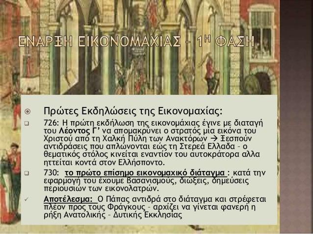 Η κορύφωση της Εικονομαχίας :πραγματοποίηθηκε την περίοδο της Βασιλείας του Κωνσταντίνου του Ε'.  Η κορύφωση αυτή έλαβε τ...