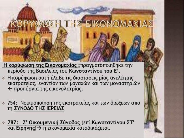  ΑΝΑΖΩΠΥΡΩΣΗ: Οι αυτοκράτορες Λέοντας Ε' και Θεόφιλος προκαλούν την επανεμφάνιση της εικονομαχίας, χωρίς εντούτοις να επι...