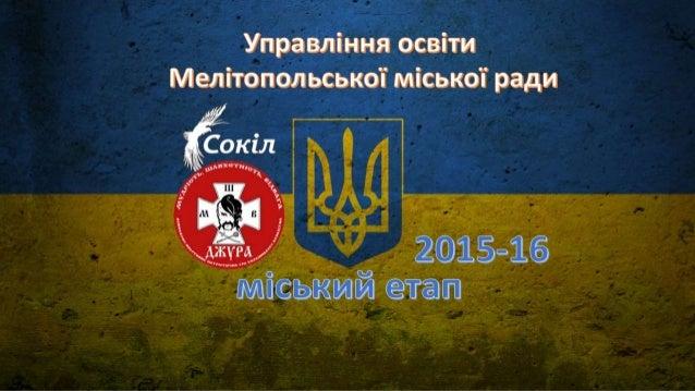 """Рій """"ЗАХИСНИКИ"""" навчально-виховний комплекс №16"""