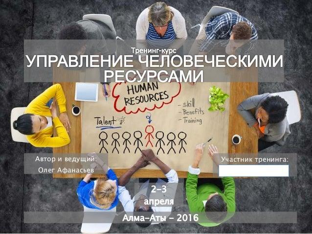 Автор и ведущий: Олег Афанасьев Алма-Аты - 2016 Участник тренинга: 2-3 апреля