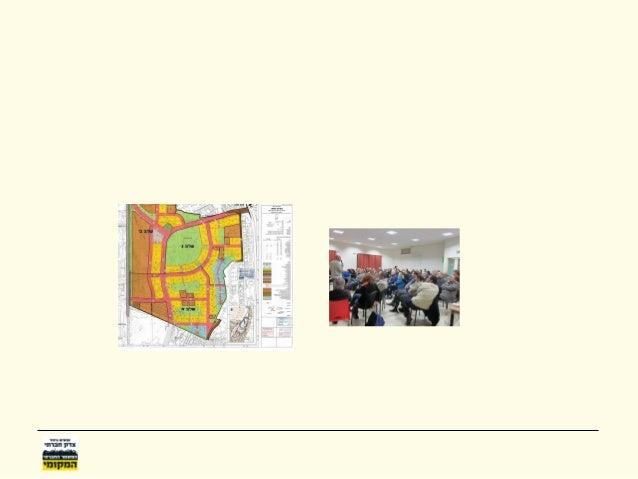 קידום מעורבות הציבור בתכנון העירוני Slide 1