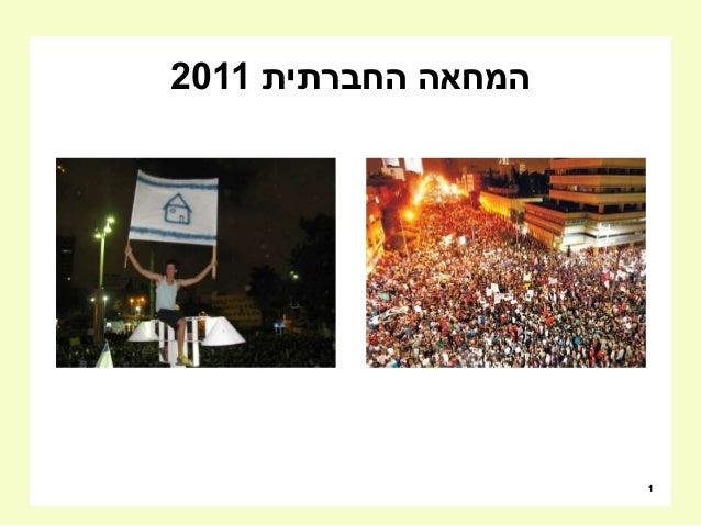 1 החברתית המחאה2011