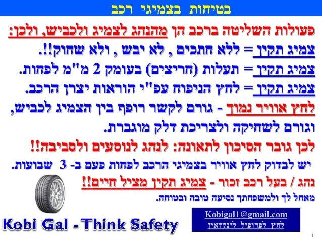 1 רכב בצמיגי בטיחות פעולותהן ברכב השליטהולכביש לצמיג מהנהג,ולכן: תקין צמיג=חתכים ללא,יבש ...