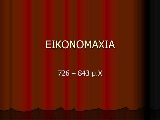 EIKONOMAXIA