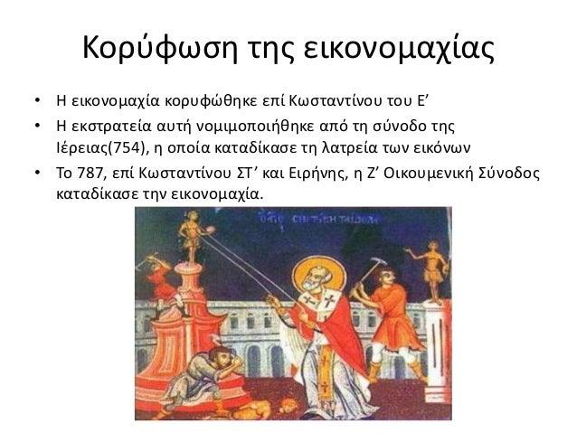 Κορύφωση της εικονομαχίας • Η εικονομαχία κορυφώθηκε επί Κωσταντίνου του Ε' • Η εκστρατεία αυτή νομιμοποιήθηκε από τη σύνο...