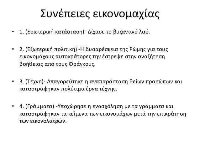 Συνέπειες εικονομαχίας • 1. (Εσωτερική κατάσταση)- Δίχασε το βυζαντινό λαό. • 2. (Εξωτερική πολιτική) -Η δυσαρέσκεια της Ρ...