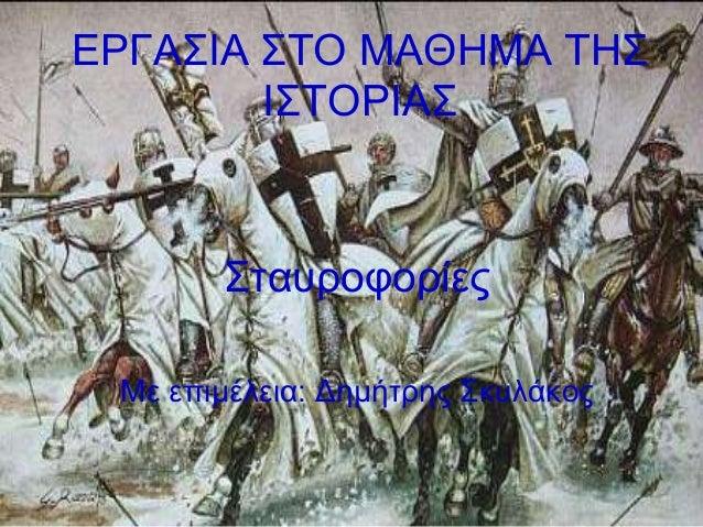 ΕΡΓΑΣΙΑ ΣΤΟ ΜΑΘΗΜΑ ΤΗΣ ΙΣΤΟΡΙΑΣ Σταυροφορίες Με επιμέλεια: Δημήτρης Σκυλάκος