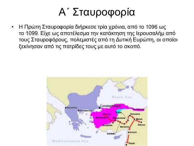 Δ΄ Σταυροφορία • Η Δ' Σταυροφορία (1201-1204) είχε στόχο την κατάληψη της Ιερουσαλήμ μέσω μιας εισβολής στην Αίγυπτο, αλλά...