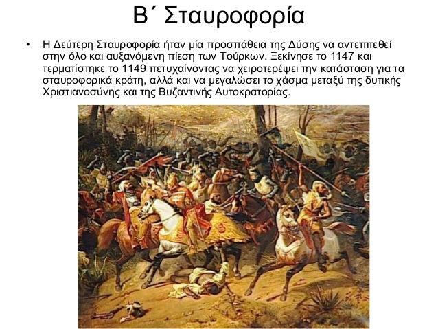 Η παρακμή των σταυροφοριών • Ένας παράγοντας για την τελική παρακμή και τον τερματισμό ήταν η διχόνοια και οι συγκρούσεις ...