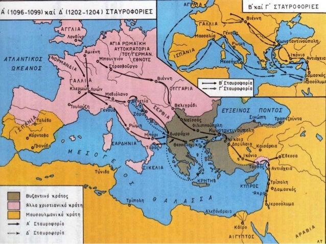 ΑΙΤΙΕΣ ΤΗΣ ΣΤΑΥΡΟΦΟΡΙΑΣ • Οι Σταυροφορίες ξεκίνησαν ως η ιδέα μίας ιερής εκστρατείας από μέρους των Δυτικών (Καθολικών) Χρ...