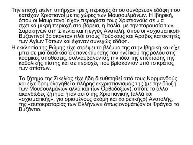 Μετά την ένδοξη και επεκτατική περίοδο της Μακεδονικής δυναστείας, όπως κορυφώθηκε με τον Βασίλειο Β΄ «Βουλγαροκτόνο», η π...