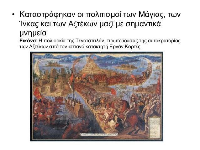 """Εικόνα: Ο Φερδινάνδος και η Ισαβέλλα, οι """"Καθολικοί βασιλιάδες"""" της Ισπανίας, υποδέχονται τον Κολόμβο που φέρνει ιθαγενείς..."""