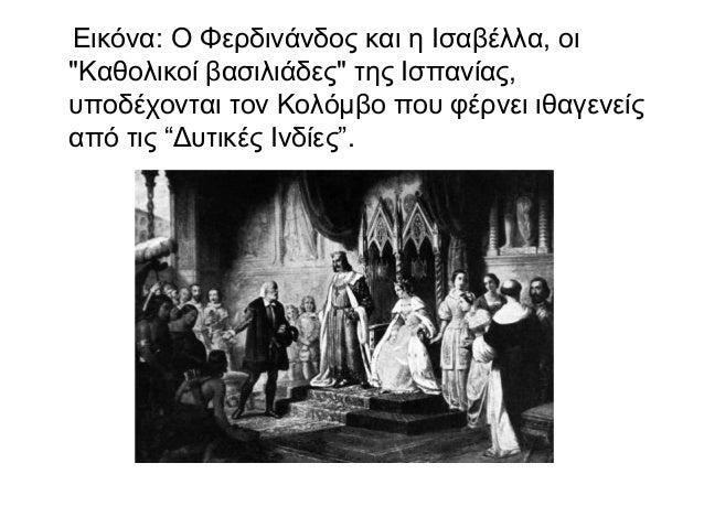 Περί Ερνάν Κορτέζ • Στις 18 Φεβρουαρίου του 1519, ο Ερνάν Κορτέζ έπλευσε από την Κούβα με 11 πλοία και 500 άντρες με προορ...
