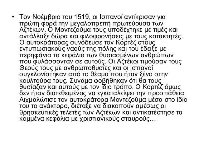 • Σφαγές αμάχων… κατά λάθος… Τον Απρίλιο του 1520, ο Κορτέζ αναγκάστηκε να εγκαταλείψει την Τενοτστιτλάν(μεγαλοπρεπής πρωτ...