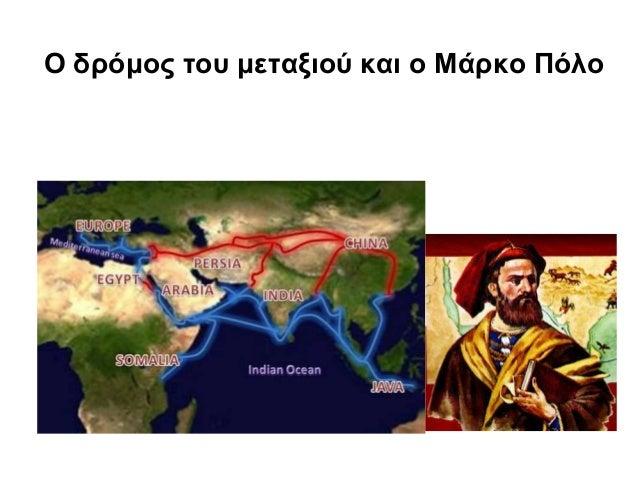 Ο δρόμος του μεταξιού και ο Μάρκο Πόλο