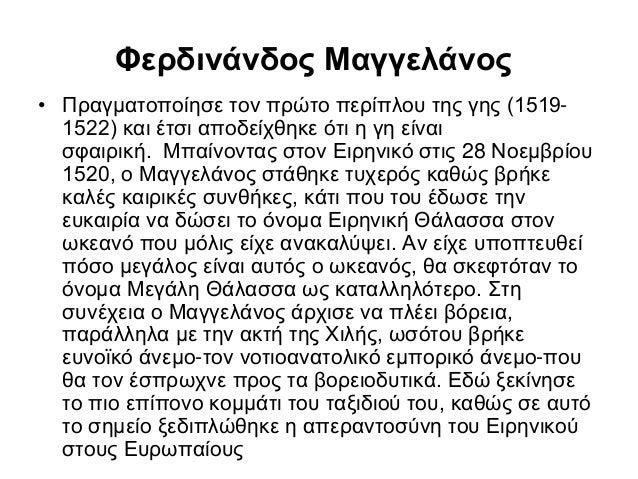 Φερδινάνδος Μαγγελάνος • Πραγματοποίησε τον πρώτο περίπλου της γης (1519- 1522) και έτσι αποδείχθηκε ότι η γη είναι σφαιρι...