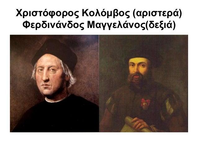 Χριστόφορος Κολόμβος (αριστερά) Φερδινάνδος Μαγγελάνος(δεξιά)