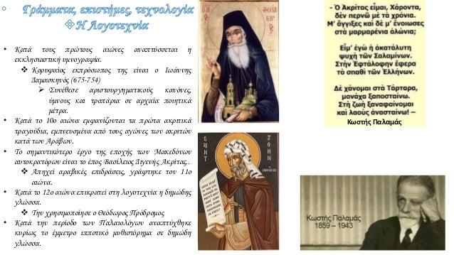 • Κατά τους πρώτους αιώνες αναπτύσσεται η εκκλησιαστική υμνογραφία.  Κορυφαίος εκπρόσωπος της είναι ο Ιωάννης Δαμασκηνός ...