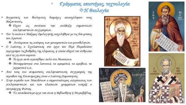 • Δογματικές και θεολογικές διαμάχες απασχόλησαν τους Βυζαντινούς.  Είχαν ως συνέπεια την ανάδειξη σημαντικών εκκλησιαστι...