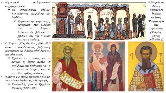 • Σημαντικοί εκκλησιαστικοί συγγραφείς είναι:  Οι Θεσσαλονικείς αδελφοί Κωνσταντίνος (Κύριλλος) και Μεθόδιος.  Κυριότερη...