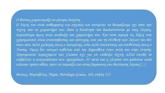 Ο Φώτιος χαρακτηρίζει το ρήτορα Αισχίνη Ο λόγος του είναι αυθόρμητος και πηγαίος και επιτρέπει να θαυμάζουμε όχι τόσο την ...
