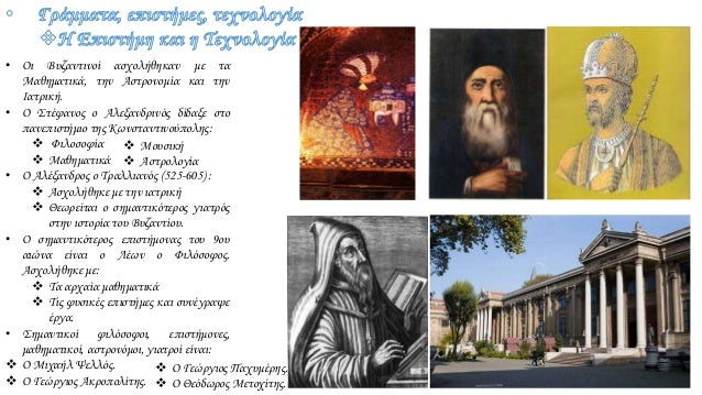 • Οι Βυζαντινοί ασχολήθηκαν με τα Μαθηματικά, την Αστρονομία και την Ιατρική. • Ο Στέφανος ο Αλεξανδρινός δίδαξε στο πανεπ...